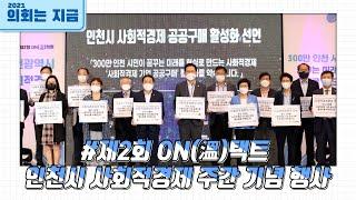 제2회 ON溫택트 인천…