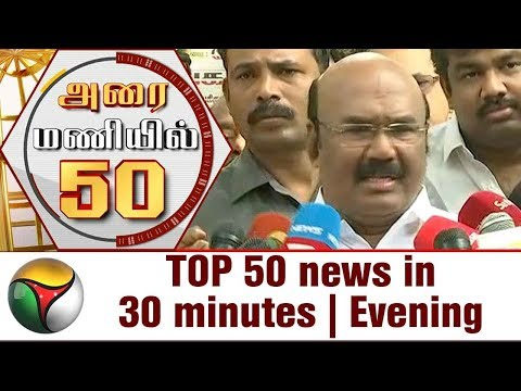 Top 50 News in 30 Minutes | Evening | 02/02/18 | Puthiya Thalaimurai TV