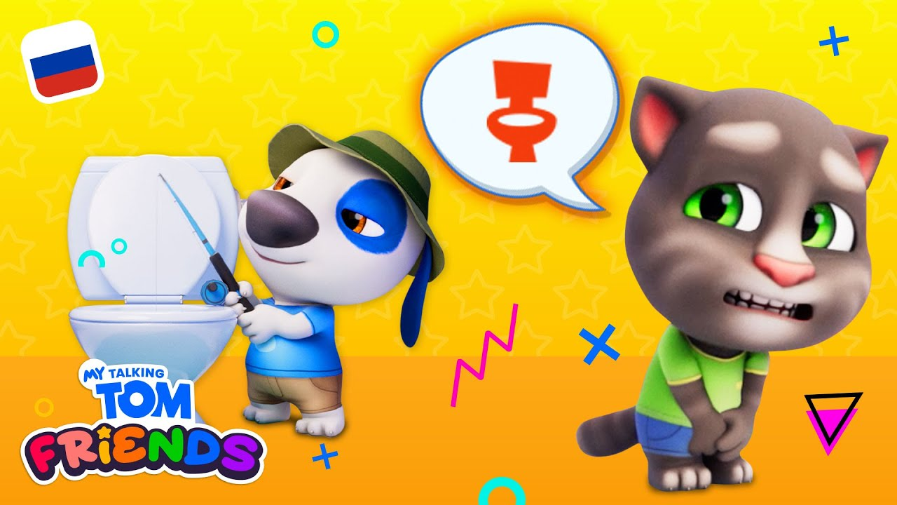 Том и чокнутый туалет 🚽💥 Новый мультик-трейлер игры «Мой Говорящий Том: Друзья»