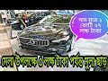 Brand New Car of 2019 Price in Bd | Toyota,Volvo,Subaru,Honda & Mitsubishi car in Bd