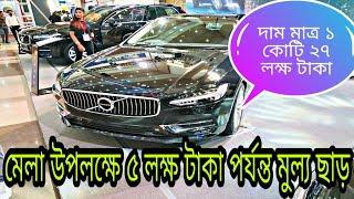 Brand New Car of 2019 Price in Bd | Toyota,Volvo,Subaru,Honda & Mitsubishi car in Bd