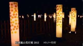 京都 嵐山花灯路2012