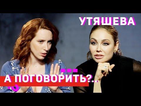 """Ляйсан Утяшева: о """"Танцах"""", Воле, деньгах и супер-жёнах // А поговорить?.."""