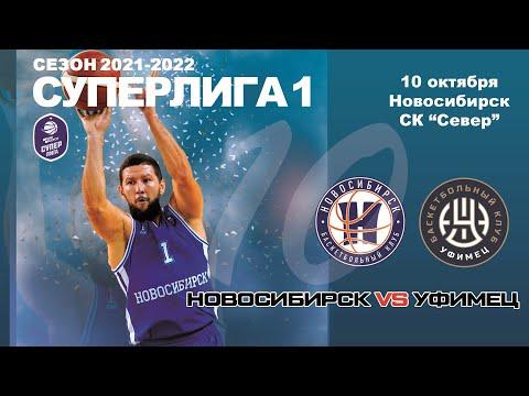 Новосибирск (Новосибирск) - Уфимец (Уфа). Россия. Суперлига. Первый дивизион. Баскетбол