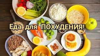 Еда для ПОХУДЕНИЯ на 1300 ККАЛ. Дневник питания.