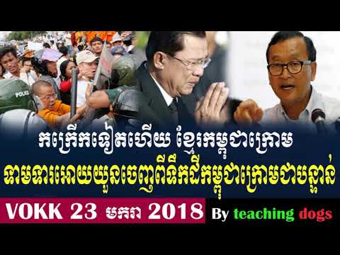 Cambodia News 2018 | Cambodia Hot News | Cambodia News 2018 | On Tue 23 January 2018