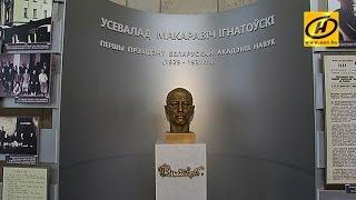 НАН Беларуси впервые избирает почётного члена Академии
