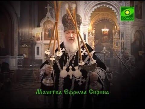 Молитва Ефрема Сирина в Великий пост!