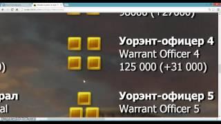 видео звания в танках онлайн