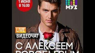 Видеочат со звездой на МУЗ-ТВ: Алексей Воробьёв