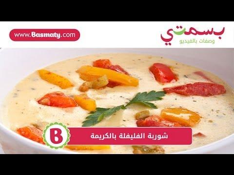 طريقة عمل شوربة الفليفلة بالكريمة - Creamy Pepper Soup