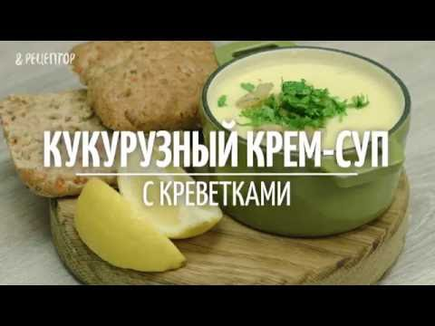 Томатный крем суп с креветками