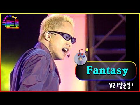 ★희귀영상★ 양준일(V2)  - Fantasy