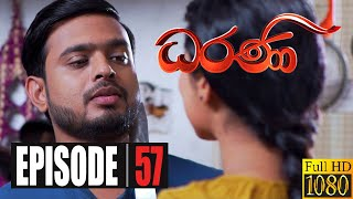 Dharani | Episode 57 01st December 2020 Thumbnail