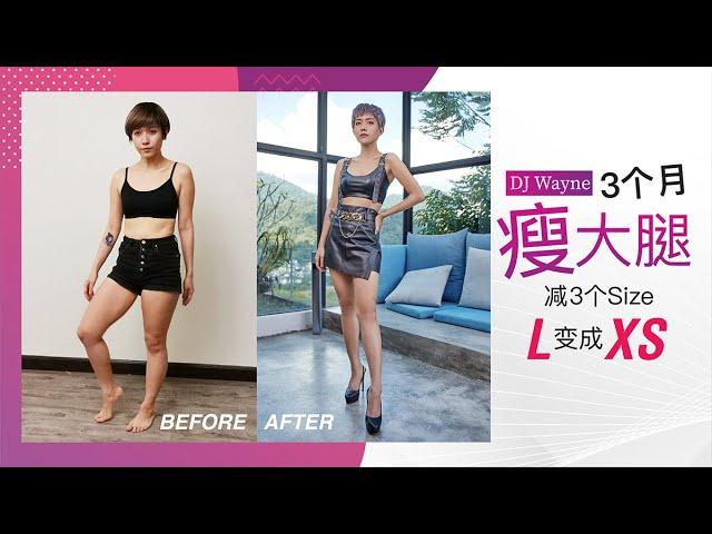【DJ Wayne瘦腿日记】3个月减3个Size!L变成XS瘦大腿超简单法!Lost 3 sizes in 3 months | Dorra Slimming | Fat Burning