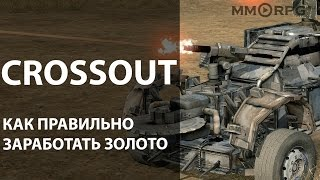 Способы как заработать монеты в игре Кроссаут/Crossout