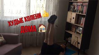 Упражнение Кати Усмановой Как Похудеть В Коленях Вы Свои Ноги Не Узнаете