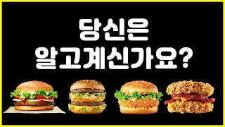 한국인 90%가 이걸 몰라서 햄버거를 비싸게 구매합니다…