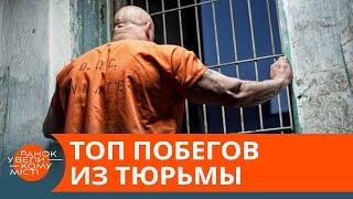 Возможно все. Самые знаменитые побеги из тюрем — ICTV