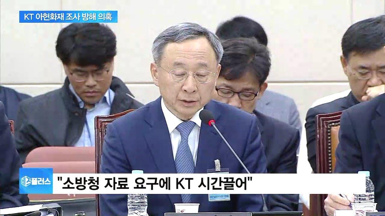 kt 아현화재 청문회에 대한 이미지 검색결과