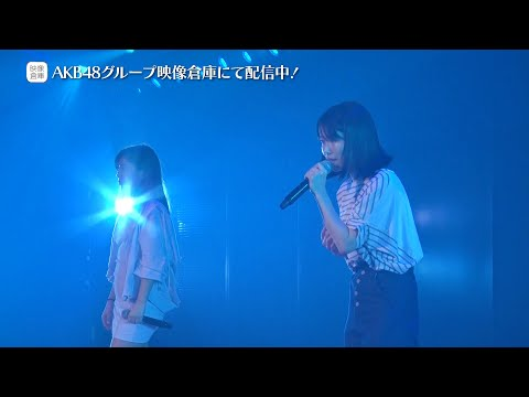 【ちょい見せ映像倉庫】2020年6月20日 「ゆいみゃおソーシャルディスタンス公演」 @AKB48劇場 活動記録