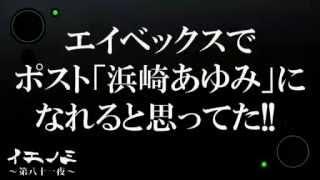 MC 西川貴教 (T.M.Revolution) アシスタント 増田有華 ゲスト misono.