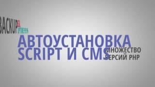 Хостинг(Быстрый и надежный хостинг в Молдове., 2016-06-30T13:29:22.000Z)