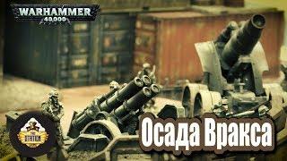 Былинный Сказ: Осада Вракса Warhammer 40k