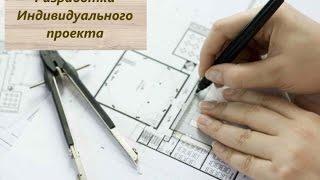 Проект дома. Планировка помещений