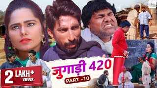 Jugadi 420 Part-10 - जुगाड़ी 420 - New Haryanvi Comedy2020 ! Comedy 2020 | Greatindiafilma