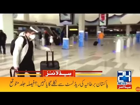 Air Passengers ALERT!... Pakistan In Red List