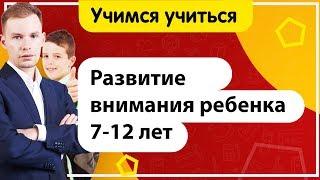 Упражнения на развитие внимания у детей 7 - 12 лет | Учимся учиться!