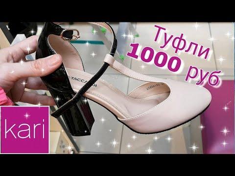 👟ШОК цены в магазине обуви КАРИ Kari💖АКЦИЯ 2+1 ОБУВЬ, СУМКИ, ДЕТСКИЕ рюкзаки апрель 2019