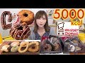 【MUKBANG】 Mister Donut's New Release OF Luxury Chocolate Donut!! 19 Items [About 5000kcal][Use CC]