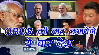 India बनायेगा OBOR की काट का Plan,भारत सहित तीन देशों के साथ मिलकर बनेगा ये Corridor