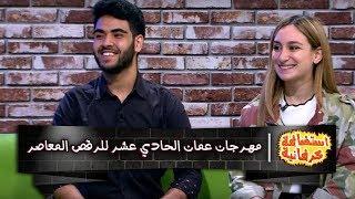 مهرجان عمان الحادي عشر للرقص المعاصر