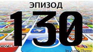 Лучшие игры для iPhone и iPad (130)
