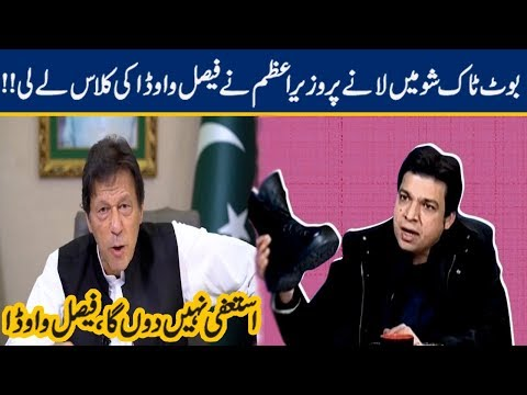 Faisal Vawda Banned From TV Talk Shows In Pakistan!