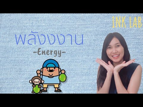 ⚡️งานและพลังงาน 2 : พลังงานจลน์ พลังงานศักย์ [Physics#17]