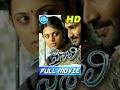 Vaishali Telugu Full Movie - HD
