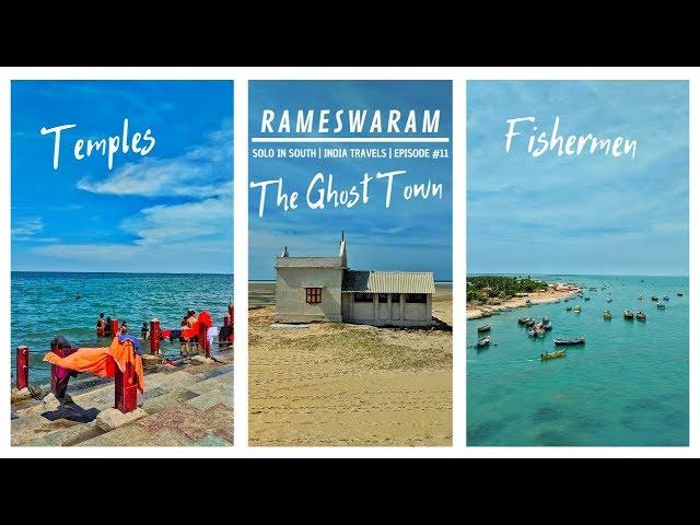 Rameswaram - Dhanushkodi | Mythology and History | Solo In South Episode #11 | India Travels