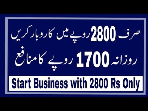 Biryani Business Idea in Urdu Hindi | Business School | Start with Low Cost