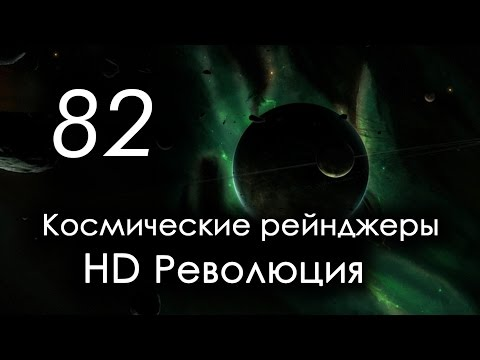 КР HD: 82 серия [Режим берсерка]