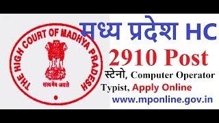 मध्य प्रदेश HIGH COURT में निकली 2910 स्टेनो, कम्प्युटर ऑपरेटर और Typist की  पोस्ट,