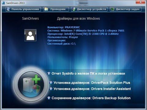 Установка драйверов на компьютер через SamDrivers