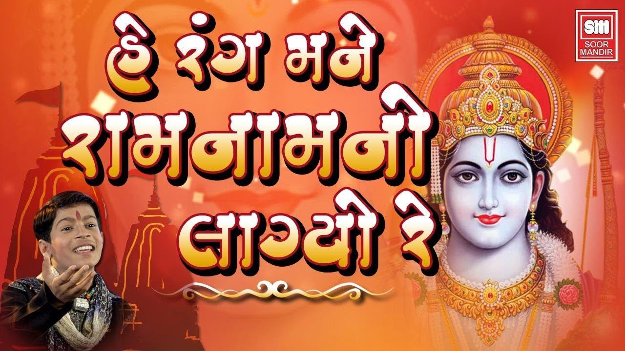 He Rang Mane Ram Nam No Lagyo Re - Master Rana - Gujarati Ram Bhajan