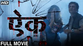 Aik (ऎक) | Full Movie | Suspense Horror Marathi Movie | Prasad Oak, Chinmay Mandlekar