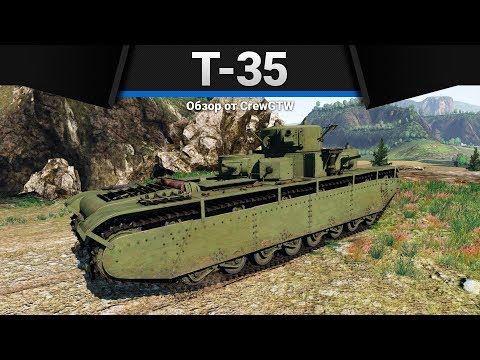 Т-35 МЕГАТОННА в War Thunder
