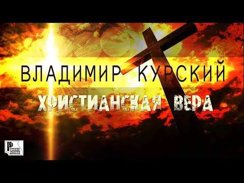 Владимир Курский - Христианская вера (Альбом 2019)