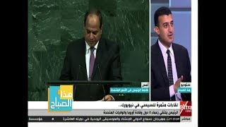 هذا الصباح   الخولي : كلمة الرئيس السيسي بالأمم المتحدة الأكثر جرأة وصراحة في تاريخ مشاركات مصر